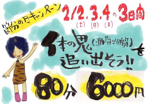 ブログ 2月キャンペーンポスター
