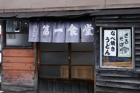 gyoza0802c.jpg