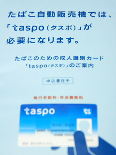 tabako080204.jpg