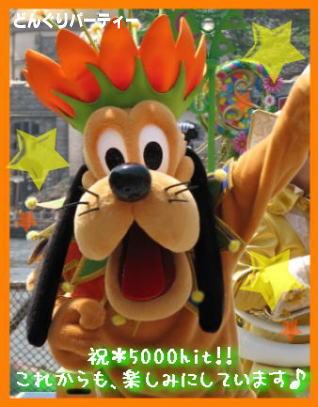 5000Hitsプレート by リスス☆さん