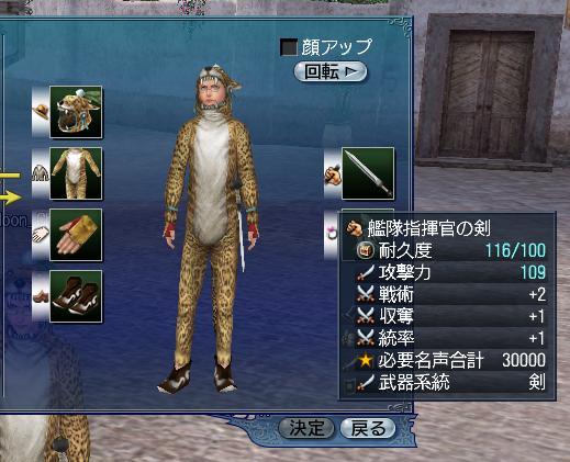 艦隊指揮官の剣_201111902