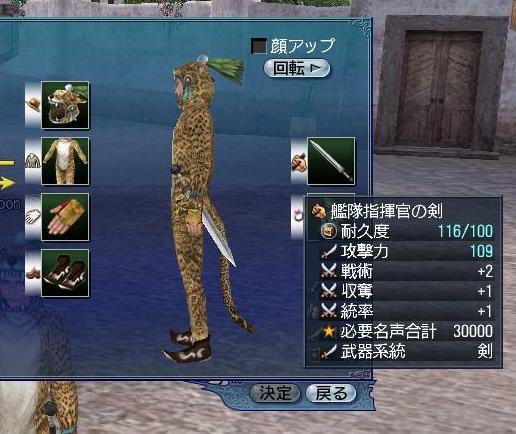 艦隊指揮官の剣_201111903