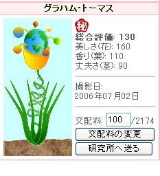 hana48.jpg