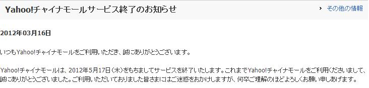 Yahoo!チャイナモール終了のお知らせ