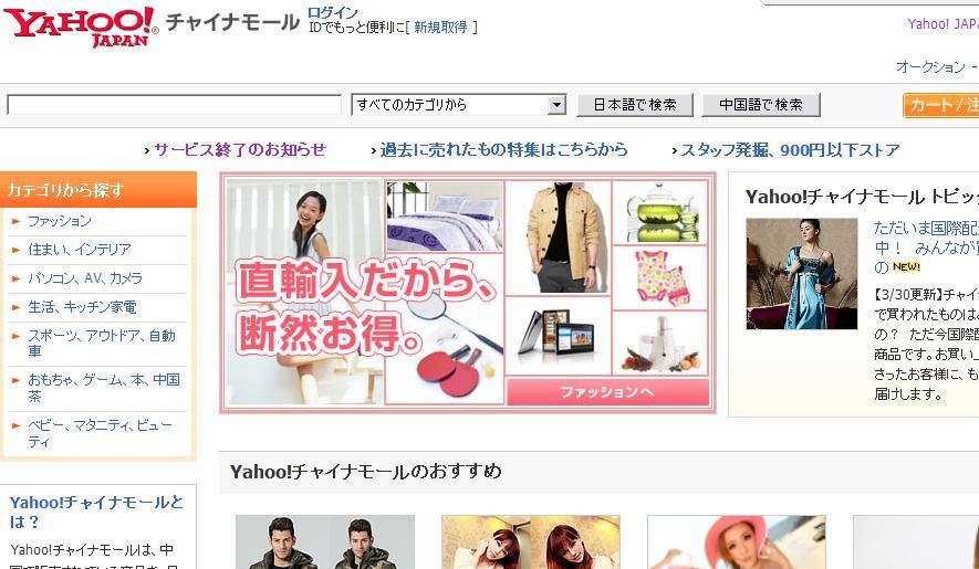 Yahoo!チャイナモール