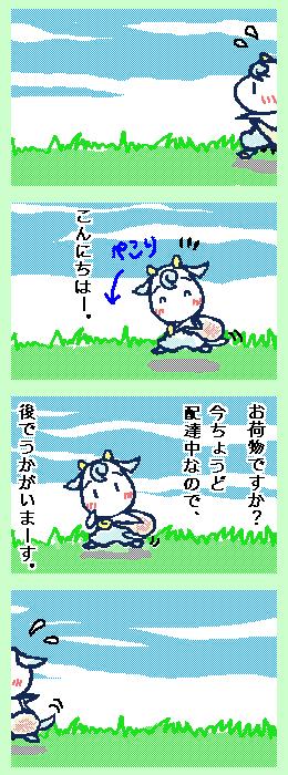 [ポンチマンガ第3話]