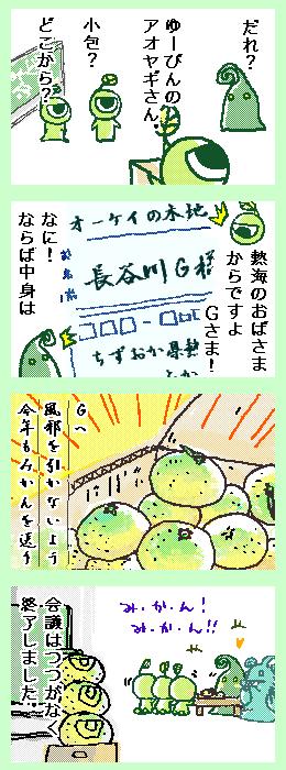 [ポンチマンガ第6話]