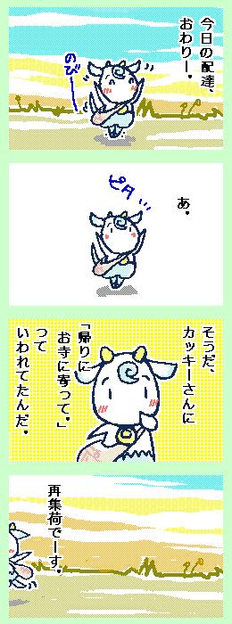 [ポンチマンガ第7話]