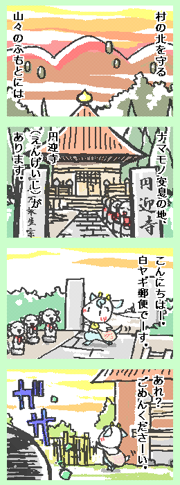 [ポンチマンガ第8話]