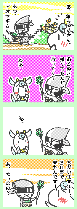 [ポンチマンガ第9話]