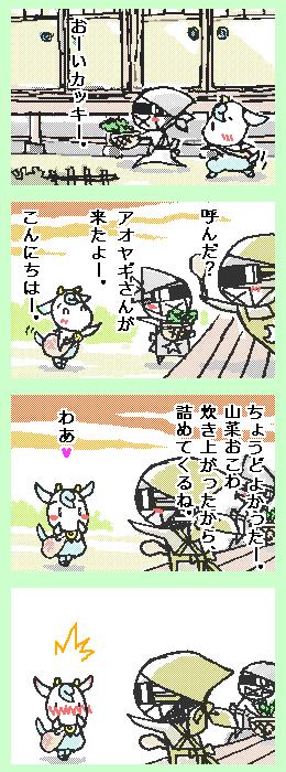 [ポンチマンガ第10話]