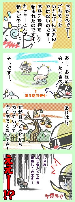 [ポンチマンガ第11話]