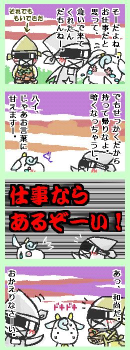 [ポンチマンガ第12話]