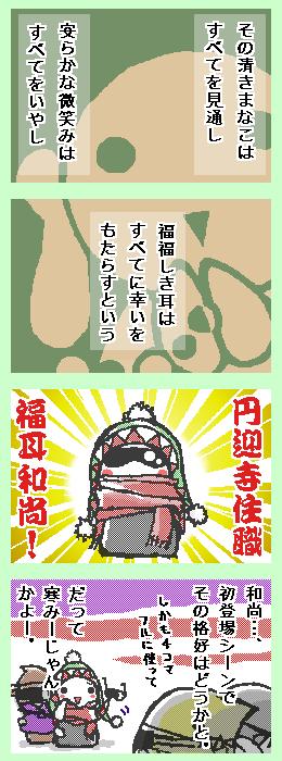 [ポンチマンガ第13話]