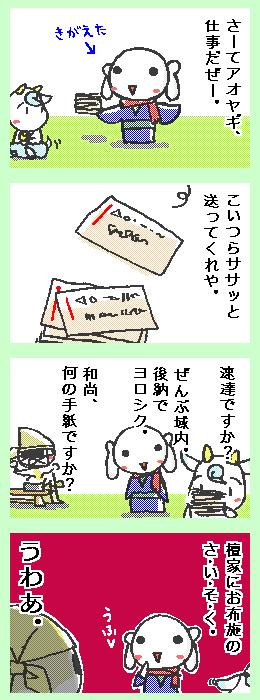 [ポンチマンガ第14話]