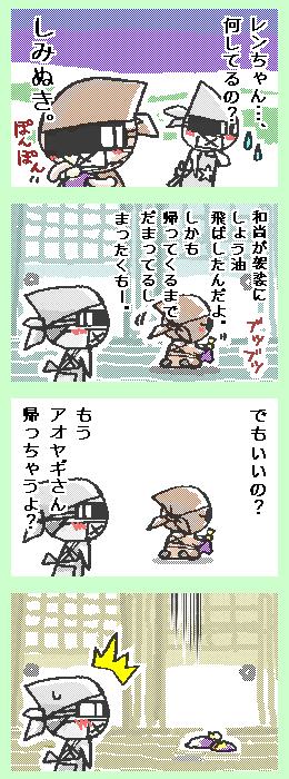 [ポンチマンガ第18話]