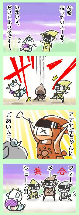 [ポンチマンガ第19話]