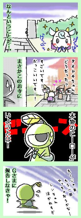 [ポンチマンガ第21話]