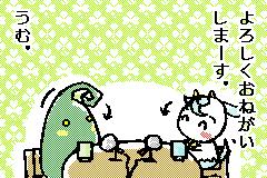 [質問めぇめぇ第1回その3]