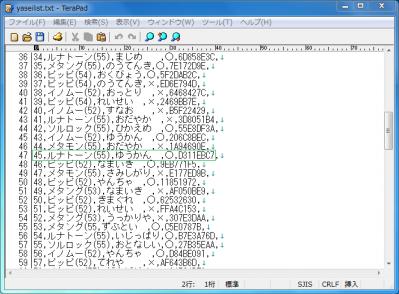 yasei_convert_20111220114139.png