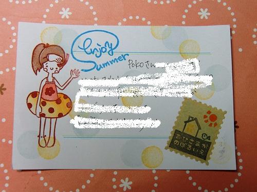 2011サマーカード1