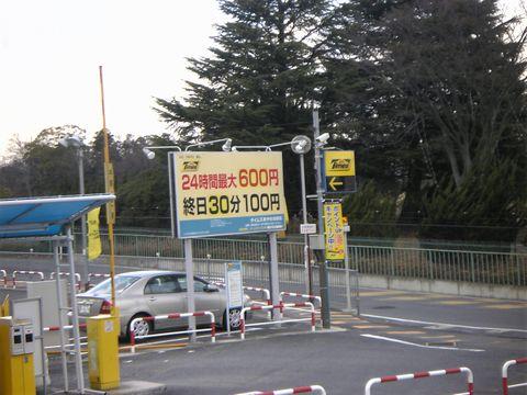 20080101_600yen.jpg
