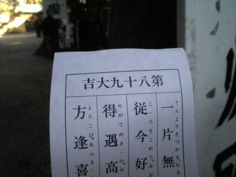 20080102_daikichi.jpg
