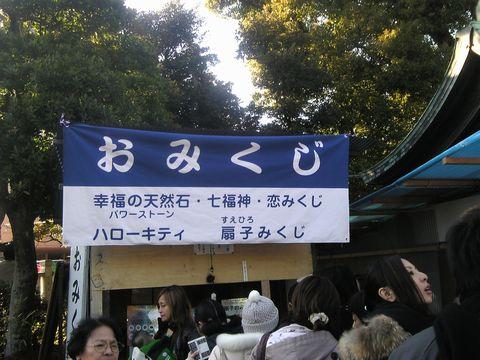 20080102_neta1.jpg