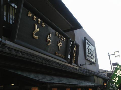 20080102_toraya.jpg