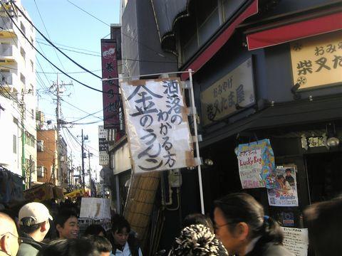 20080102_unko.jpg