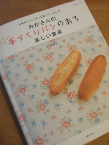 002パンの本