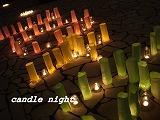 candole night