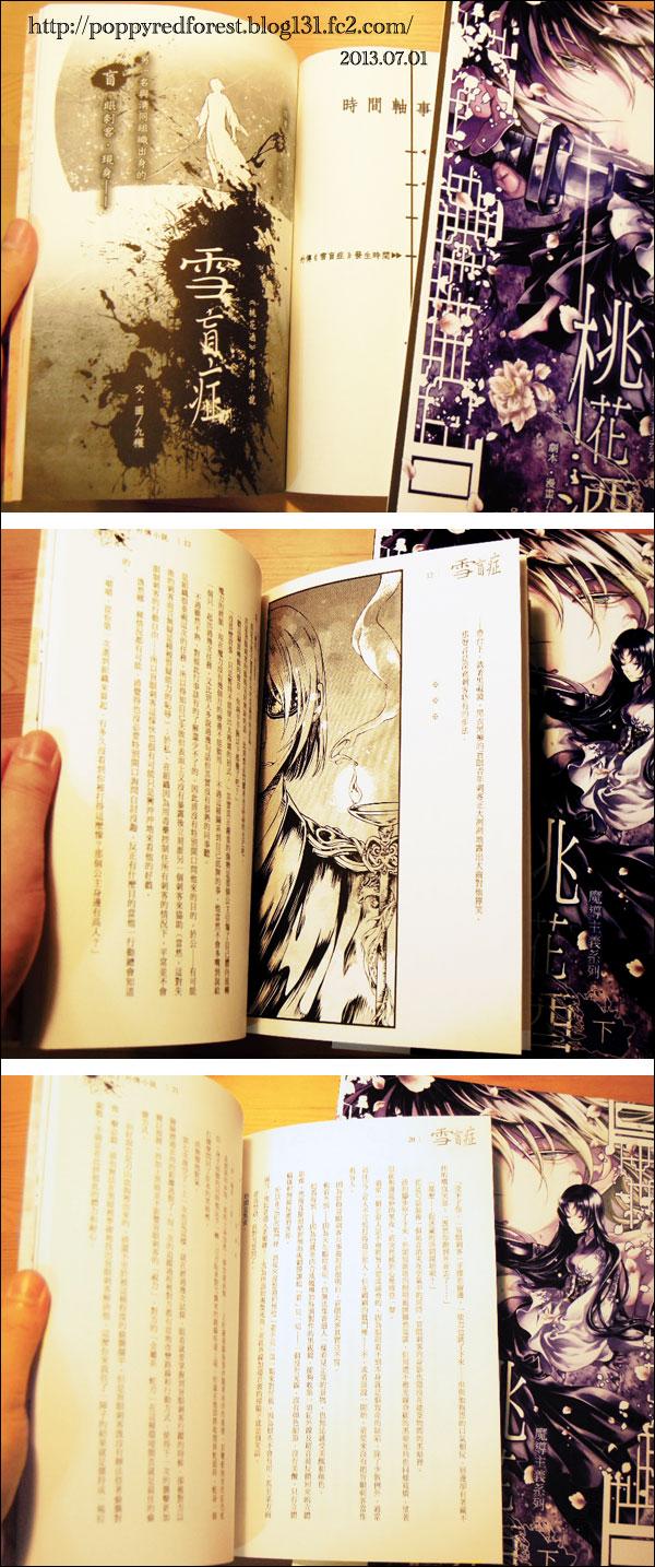 04外傳小說