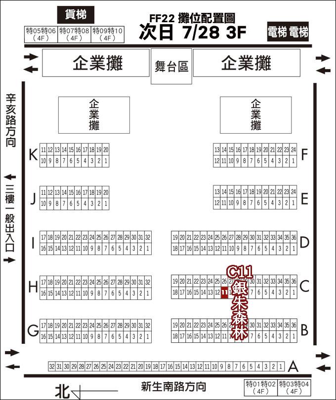 FF22_第二天(7-28)(日)