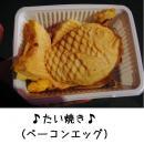 02taiyaki.jpg