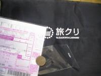 10円もちゃんと入ってる!