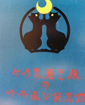 2008-0120_neko3.jpg