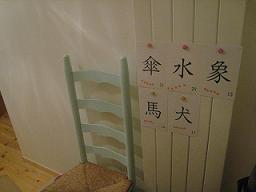 kanji-05.jpg