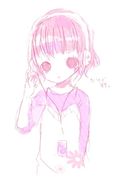dakedosuki.jpg