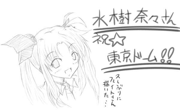 祝☆東京ドーム!!