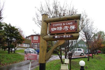 コーヒー考房