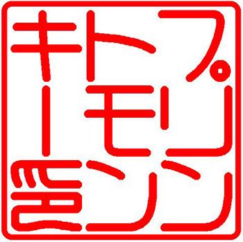 111204 プリントモンキー 篆書