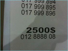 高級電話番号
