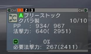 プリーストック+10