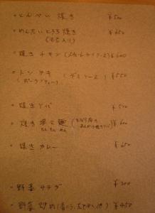 メニュー1(Dear-John)