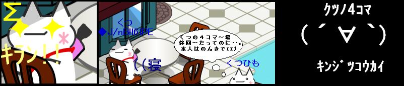 くつの4コマ~最終回予告編~