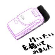 携帯 のコピー