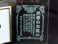 八十八歳・米寿祝のフォトフレーム