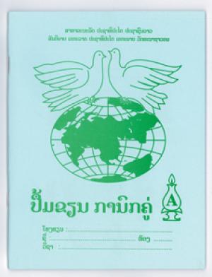ラオスのノート表紙
