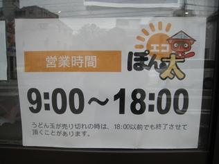 エコぽん太